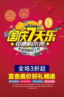 国庆七天乐海报