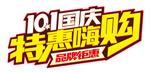 国庆特惠艺术字