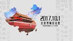 2017国庆节海报