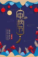 中秋节文艺海报