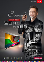 TCL曲面电视海报