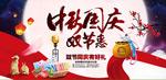 中秋国庆双节惠