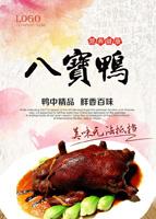 八宝鸭宣传海报
