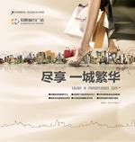 购物广场商业海报