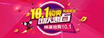 10.1购爽国庆惠
