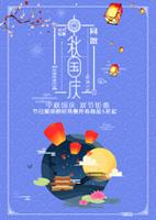 中秋国庆同贺海报