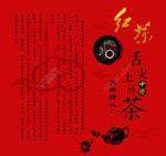红茶文化展板