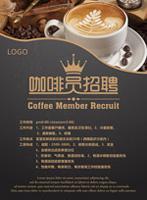 咖啡店员招聘海报