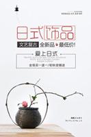日式饰品促销海报