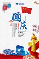 创意国庆海报