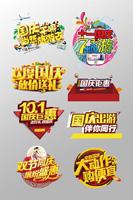 国庆节3D艺术字
