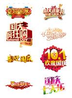国庆艺术字