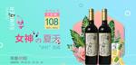 淘宝夏季葡萄酒
