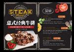 西餐牛排菜单