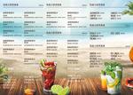 饮料果汁价格表