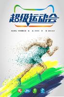 超级运动会海报