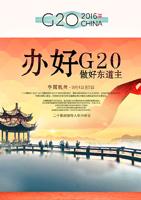 G20峰会海报