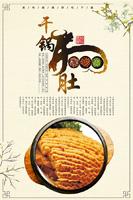 干锅牛肚美食海报
