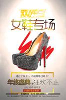 双11女鞋专场