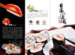 日本寿司折页
