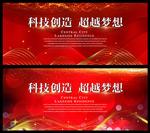 红色科技会议展板