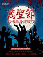 万圣节狂欢夜海报