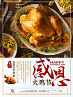 感恩节火鸡海报
