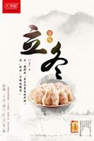 立冬之水饺海报