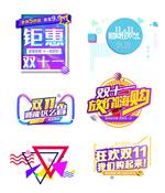 双11炫彩艺术字