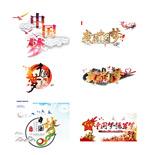 中国梦彩色艺术字