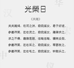 光荣日字体