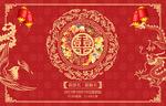 中式传统婚礼背景