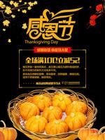 感恩节南瓜饼促销