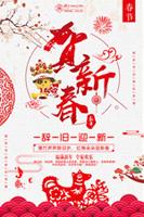 贺新春狗年海报