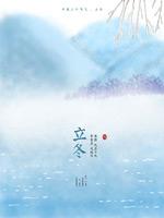 小清新立冬海报