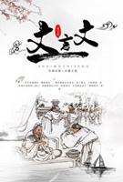 文言文中国风海报