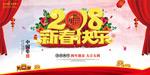 2018新春快乐海报