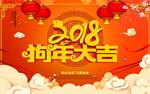 狗年大吉春节海报