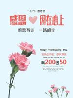 感恩节节日海报