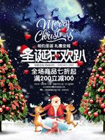 圣诞狂欢趴海报