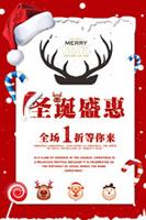 圣诞盛惠海报