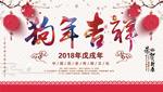 2018狗年吉祥