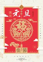中国红元旦海报