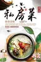 私房菜美食海报