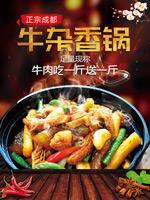 牛杂香锅美食海报