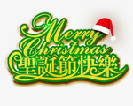 圣诞节快乐艺术字