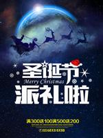 圣诞节派礼啦海报