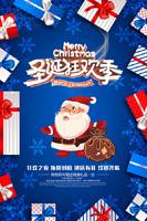 圣诞狂欢季海报
