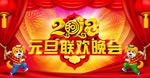 2018元旦联欢晚会