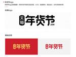 年货节logo